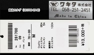 フィッチェゴルフ FICCE GOLF メンズ ニット 編地柄 ストレッチ ロングパンツ 281700 詳細2