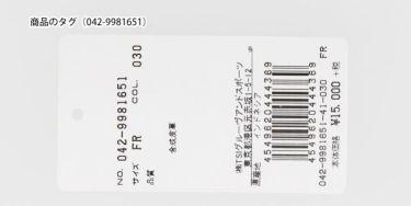 セントアンドリュース St ANDREWS ケルトプリント トートバッグ 042-9981651 030 ホワイト 2019年モデル 商品詳細2