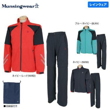 マンシングウェア Munsingwear メンズ レインウェア 上下セット MGMNJH01W 2019年モデル 2019年モデル 詳細1