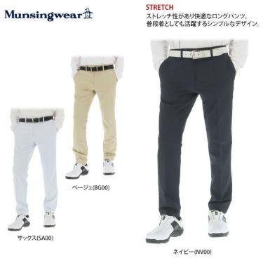 マンシングウェア Munsingwear メンズ ツイル 撥水 ストレッチ ノータック ロングパンツ MGMNGD01 2019年モデル 詳細2