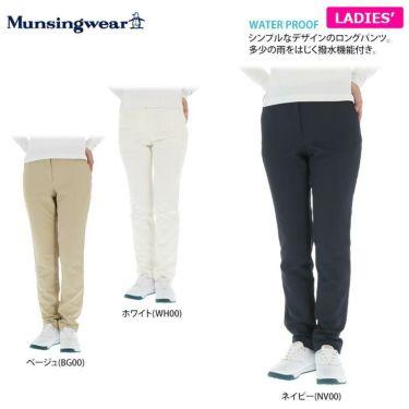マンシングウェア Munsingwear レディース ツイル 撥水 ストレッチ ロングパンツ MGWNGD01 2019年モデル [裾上げ対応1] 詳細2