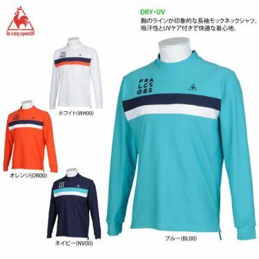 ルコック Le coq sportif メンズ ライン配色 長袖 モックネックシャツ QGMQJB02 2020年モデル 詳細2