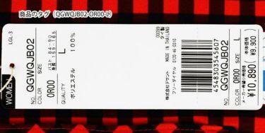 ルコック Le coq sportif レディース チェック柄 ロゴ刺繍 長袖 ポロシャツ QGWQJB02 2020年モデル 詳細2
