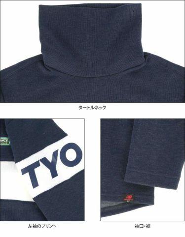 ニューバランスゴルフ メンズ METRO ライン配色 長袖 タートルネック プルオーバー 012-0267007 2020年モデル 詳細4