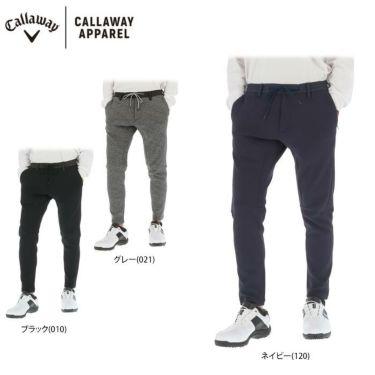 キャロウェイ Callaway メンズ ストレッチ ダンボールニット ジョガーパンツ 241-0226503 2020年モデル