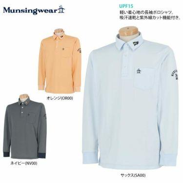 マンシングウェア Munsingwear メンズ ロゴ刺繍 長袖 ポロシャツ MGMQJB03X 2020年モデル 詳細3