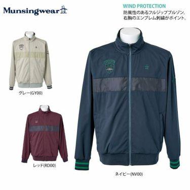 マンシングウェア Munsingwear メンズ 撥水 ストレッチ 生地切替 ボンディング 長袖 フルジップ ブルゾン MGMQJK01X 2020年モデル 詳細2