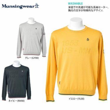 マンシングウェア Munsingwear メンズ ロゴモチーフ 長袖 クルーネック セーター MGMQJL01 2020年モデル 詳細2