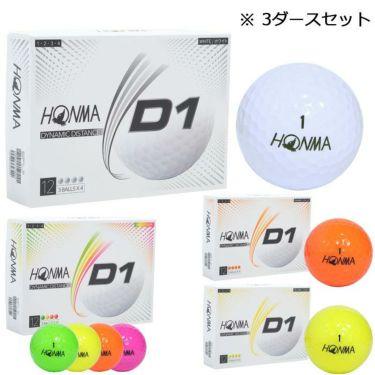 本間ゴルフ D1 ゴルフボール 2020年モデル 3ダースセット(36球入り) 詳細1