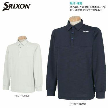 スリクソン SRIXON メンズ シャドーボーダー柄 長袖 ポロシャツ RGMQJB04 2020年モデル 詳細2