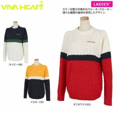 ビバハート VIVA HEART レディース カラーブロック ケーブルニット 長袖 クルーネック セーター 012-13011 2020年モデル 詳細2
