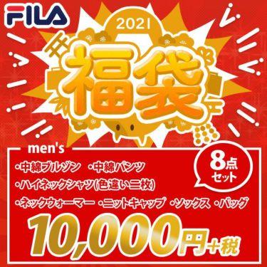 豪華8点セット フィラ FILA メンズ 2021年新春 ゴルフウェア福袋 詳細2