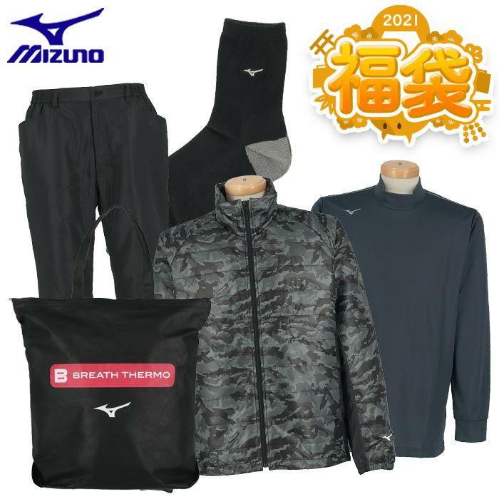 豪華5点セット ミズノ MIZUNO メンズ ブレスサーモ体感セット 2021年新春 ゴルフウェアあったか福袋