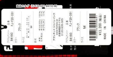 フットジョイ FootJoy メンズ ポケッタブル チェック柄 長袖 フルジップ ジャケット FJ-F20-O01 2020年モデル 詳細2