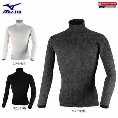 ミズノ MIZUNO メンズ バイオギア ブレスサーモ デラックスウォーム 長袖 ハイネック インナーシャツ 52MJ0504 2020年モデル 詳細1