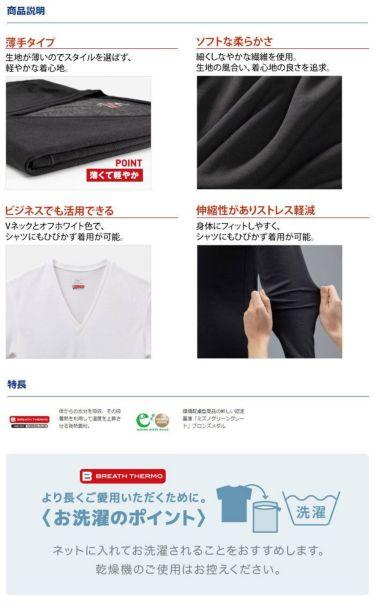 ミズノ MIZUNO メンズ ブレスサーモアンダー 長袖 Vネック インナーシャツ C2JA0610 2020年モデル 詳細4