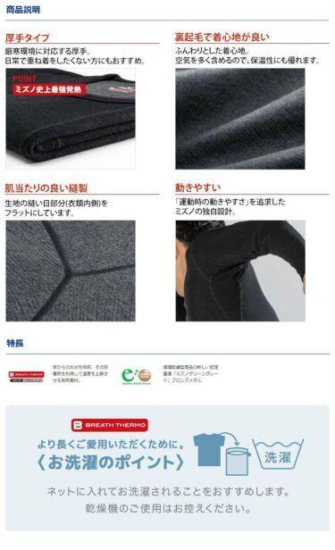ミズノ MIZUNO メンズ ブレスサーモアンダー EXプラス ロングタイツ C2JB0613 2020年モデル 詳細4