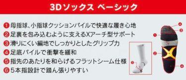 ブリヂストン TOUR B 3D BASIC メンズ レギュラーソックス SOG813 BK ブラック 詳細1