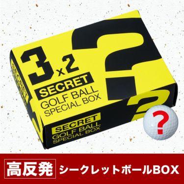 シークレットボックス ボール 高反発 メンズ 1箱(2スリーブ)