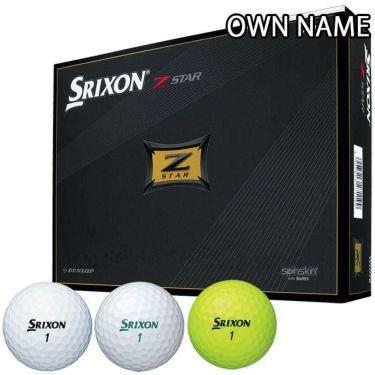 オウンネーム専用 ダンロップ スリクソン Z-STAR 2021年モデル ゴルフボール 1ダース(12球入り) 詳細1
