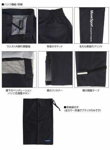 デサントゴルフ DESCENTE GOLF 収納袋付き メンズ レインウェア 上下セット DGMRJH01W 2021年モデル 詳細3