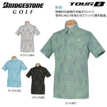 【ss特価】△ブリヂストンゴルフ TOUR B メンズ ボーダー柄 半袖 ポロシャツ RGM07A 2020年モデル 詳細2