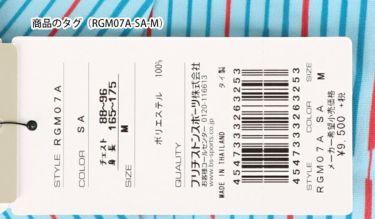 【ss特価】△ブリヂストンゴルフ TOUR B メンズ ボーダー柄 半袖 ポロシャツ RGM07A 2020年モデル 詳細5