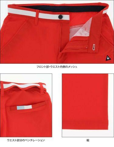 【ss特価】△ルコック メンズ ストレッチ ロングパンツ QGMNJD14 ゴルフウェア [春夏モデル 55%OFF] 特価 [裾上げ対応1●] 詳細2