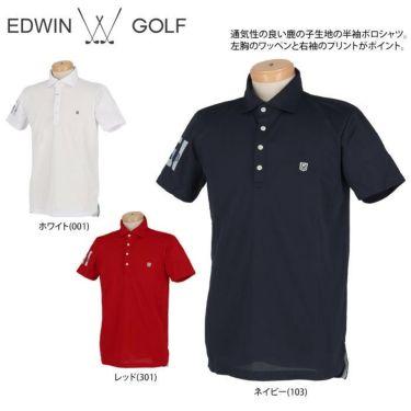 エドウィン EDWIN メンズ 鹿の子 半袖 ホリゾンタルカラー ポロシャツ EG20SS5000 2020年モデル 詳細2