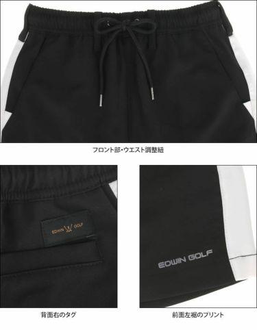【ss特価】△エドウィン レディース ロゴプリント ジョガー スカート EG20SS4030 [2020年モデル] ゴルフウェア [春夏モデル 72%OFF] 特価 詳細5