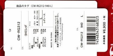 【ss特価】△チャンピオンゴルフ レディース ロゴ刺繍 半袖 モックネックシャツ CW-RG312 [2020年モデル] ゴルフウェア [春夏モデル 50%OFF] 特価 詳細5