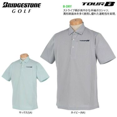 【ss特価】△ブリヂストンゴルフ TOUR B メンズ ストライプ柄 半袖 ポロシャツ NGM04A ゴルフウェア [春夏モデル 67%OFF] 特価 詳細2