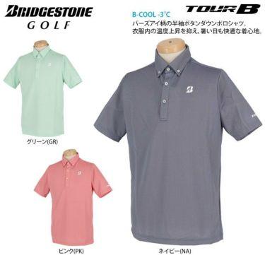 【ss特価】△ブリヂストンゴルフ TOUR B メンズ バーズアイ柄 半袖 ボタンダウン ポロシャツ 3GR07A [2020年モデル] ゴルフウェア [春夏モデル 50%OFF] 特価 詳細2