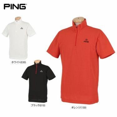 ピン PING メンズ ロゴ刺繍 半袖 ハーフジップ シャツ 621-0268001 2020年モデル 詳細1