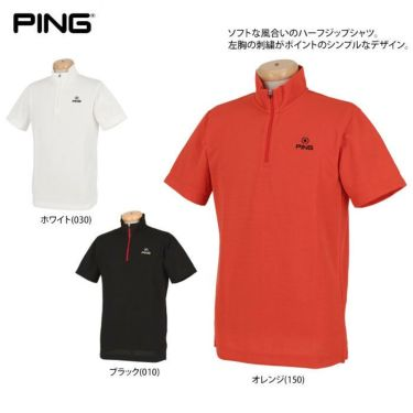 ピン PING メンズ ロゴ刺繍 半袖 ハーフジップ シャツ 621-0268001 2020年モデル 詳細5