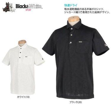 【ss特価】△ブラック&ホワイト メンズ 総柄 ジャカード 半袖 ホリゾンタルカラー ポロシャツ BGS9600XE [2020年モデル] ゴルフウェア [春夏モデル 50%OFF] 特価 詳細2