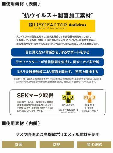 【ssプロパー】△フィッチェ メンズ 抗ウイルスマスク 210402 18 チャコールグレー [2021年モデル] 詳細3