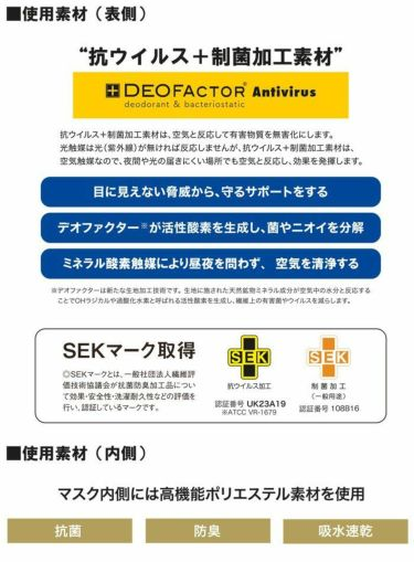 【ssプロパー】△フィッチェ メンズ 抗ウイルスマスク 210402 88 ネイビー [2021年モデル]  詳細3