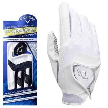 キャロウェイ HYPER GRIP RH ハイパーグリップ 右手用 メンズ ゴルフグローブ 21 JM ホワイト 2021年モデル 詳細1