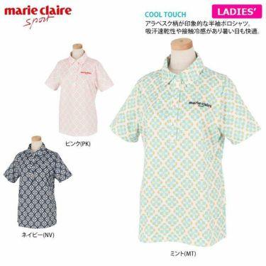 マリクレール marie claire レディース ロゴ刺繍 アラベスク柄 半袖 ポロシャツ 710-600 2020年モデル 詳細2