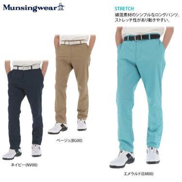 マンシングウェア Munsingwear メンズ ロゴ刺繍 綿混 ストレッチ ロング パンツ MGMRJD01 2021年モデル [裾上げ対応1●] 詳細2