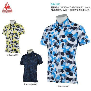 ルコック Le coq sportif メンズ カモフラージュ柄 半袖 ボタンダウン ポロシャツ QGMRJA11 2021年モデル 詳細2