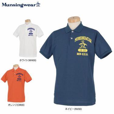 マンシングウェア Munsingwear メンズ ロゴ刺繍 半袖 ポロシャツ MGMRJA04 2021年モデル 詳細1
