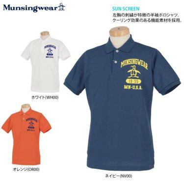 マンシングウェア Munsingwear メンズ ロゴ刺繍 半袖 ポロシャツ MGMRJA04 2021年モデル 詳細2