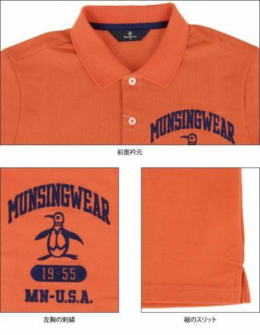 マンシングウェア Munsingwear メンズ ロゴ刺繍 半袖 ポロシャツ MGMRJA04 2021年モデル 詳細4
