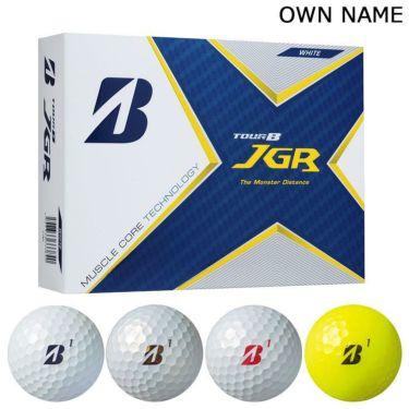 オウンネーム専用 ブリヂストン TOUR B JGR 2021年モデル ゴルフボール 1ダース(12球入り)