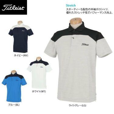 タイトリスト Titleist メンズ ロゴ刺繍 配色切替 半袖 ポロシャツ TSMC2008 2020年モデル 詳細2