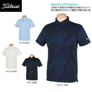 タイトリスト Titleist メンズ 千鳥柄 ジャガード 半袖 ボタンダウン ポロシャツ TSMC2012 2020年モデル 詳細2