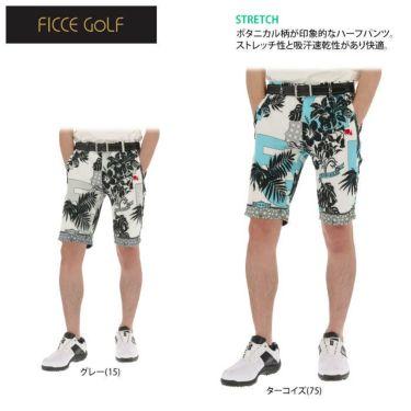 フィッチェゴルフ FICCE GOLF メンズ ボタニカル柄 ショートパンツ 291204 詳細2