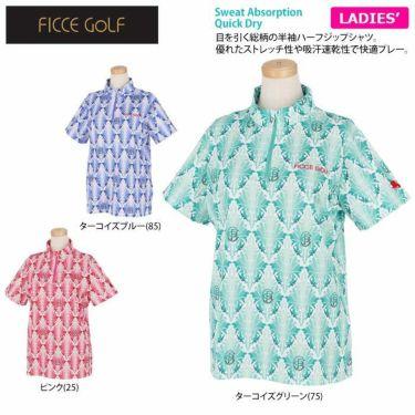 フィッチェゴルフ FICCE GOLF レディース リーフ総柄 半袖 ハーフジップシャツ 292300 詳細2